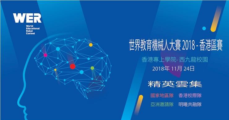招募義工 : 「 WER 明曦共融盃香港區大賽 11.24 」社區教育STEM活動義工
