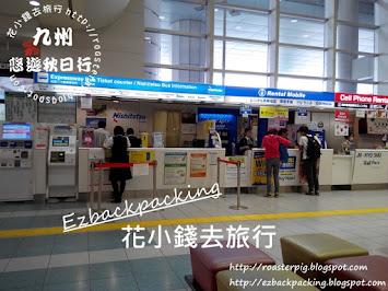 福岡空港巴士總站