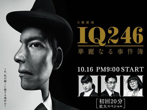 IQ246 華麗事件簿 IQ246
