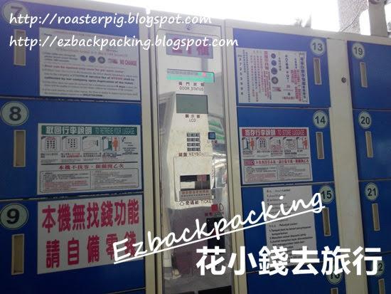 台鐵自助儲物櫃
