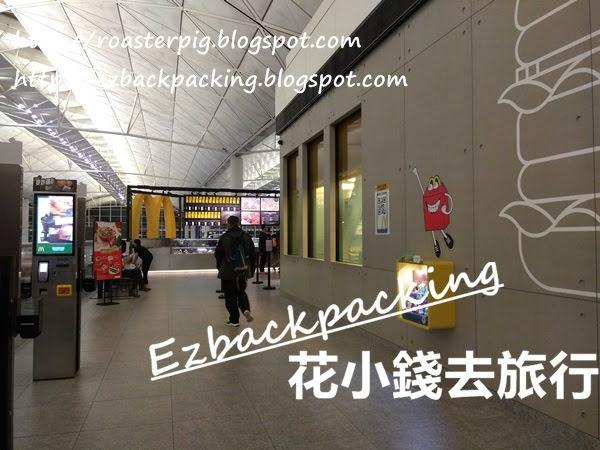 香港國際機場麥當勞分店