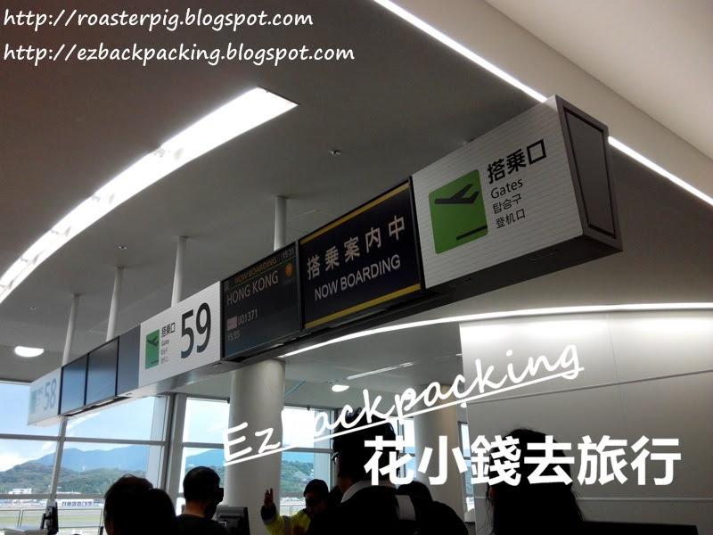 福岡機場入閘區