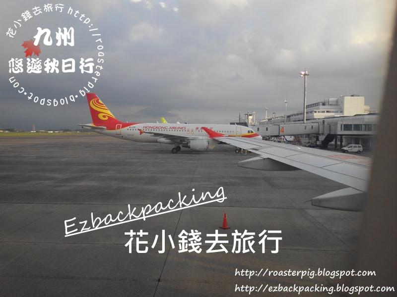 背包豬香港航空客機