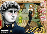 Shishunki Renaissance David-kun Chapter 24