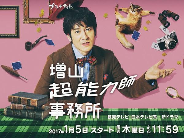 增山超能力師事務所 Masuyama Chounouryokushi