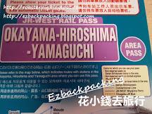 2019年JR岡山廣島山口周遊券:巴士+路線圖+注意要點